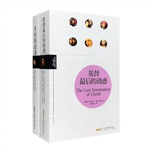 团购:理想图文藏书2册:圣经的故事+基督最后的诱惑