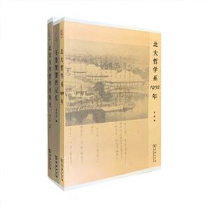 团购:北大哲学系百年系庆丛书3册