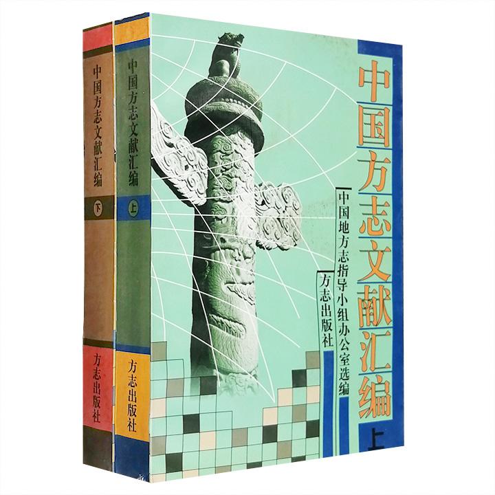 中国方志文献汇编-全两册
