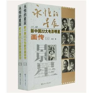 永恒的星辰-新中国22大电影明星画传(上下册)