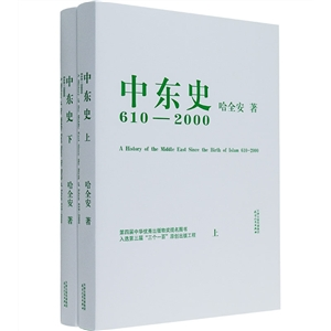 中东史:610~2000(上、下)
