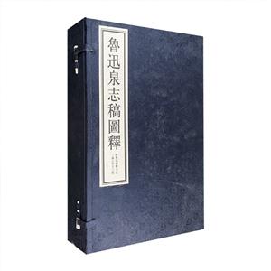 鲁迅泉志稿图释-一函上中下三册-附鲁迅钱币日记