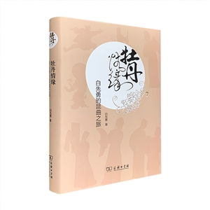 牡丹情缘-白先勇的昆曲之旅