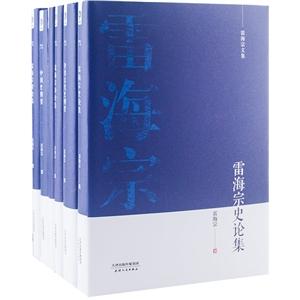 团购:雷海宗文集6册