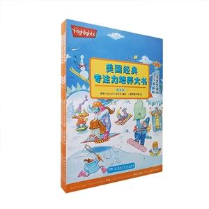 美国经典专注力培养大书(提高版)(全4册)