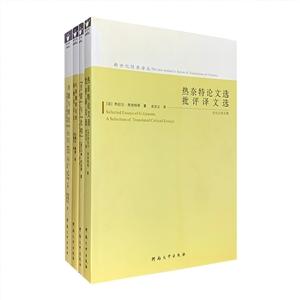 团购:新世纪经典译丛4册
