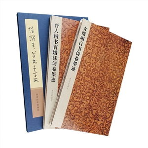 团购:(经折装)历代书法墨迹3种