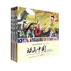 团购:动画中国3册