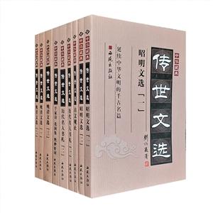 团购:中华藏典·传世文选5种9册(一):昭明文选等
