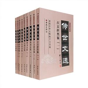 团购:中华藏典·传世文选5种9册(二):古文辞类篡等