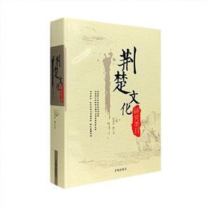 荆楚文化研究类目