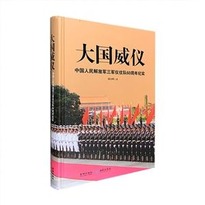 大国威仪-中国人民解放军三军仪仗队60周年纪实