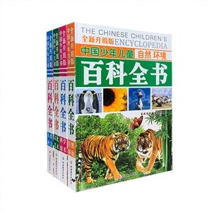 中国少年儿童百科全书-(全套四册)-全新升级版