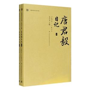 唐君毅日记:儒家传统与当代中国-全二册