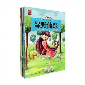 世界经典故事-(全套20册)