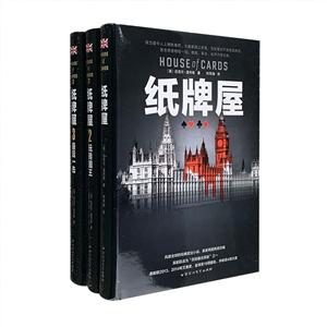 纸牌屋(全3册)(典藏版)