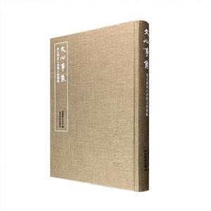文心事象——张元济后人捐赠文物图录