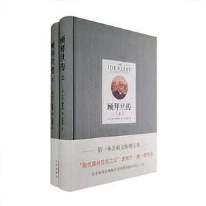 (精)顾拜旦传(全2册)