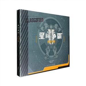星际争霸:战地手册