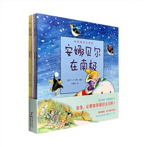 奇想国·我的魔法大冒险(套装共4册)