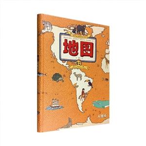 蒲公英童书馆:地图·人文版  (精装)