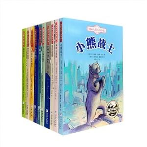 国际大奖儿童小说第二辑全10册·三洞山 飞翔的鸟拒绝忧伤 梅溪岸边等