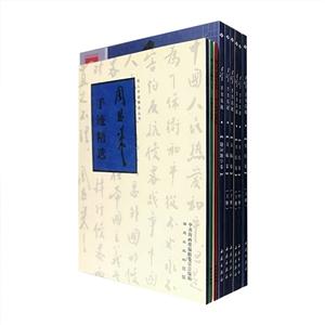 团购:伟人手迹精选9册