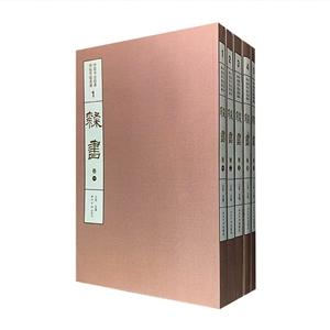 团购:中国书法经典碑帖导临类编:隶书全5卷