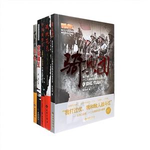团购:现代历史纪实与传奇5册