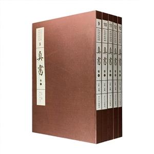 团购:中国书法经典碑帖导临类编:真书全5卷