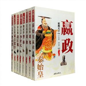 团购:历代帝王传记·秦汉魏唐宋元8册