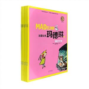 团购:顶级大师绘本系列—法国女孩玛德琳全10册