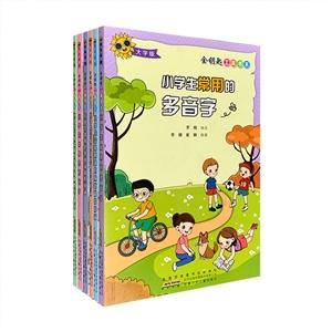 团购:金钥匙工具书系6册