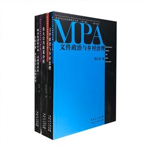 团购:政治与公共治理研究文库3册