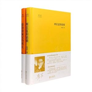 团购:麦家作品2册