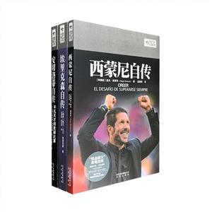 团购:群星闪耀时3册:名教练自传