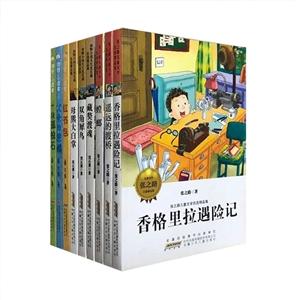 团购:当代儿童文学名家9册