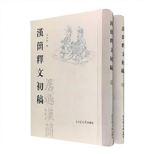 汉简释文初稿(全二册)