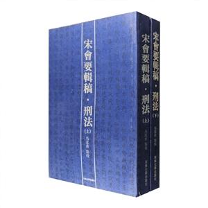 刑法-宋会要辑稿-(上.下册)