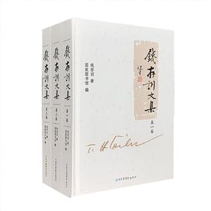 钱存训文集-(全三册)