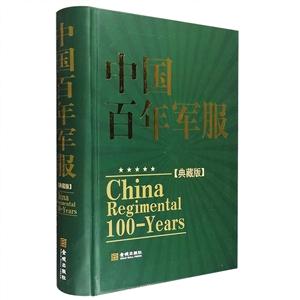 中国百年军服:典藏版