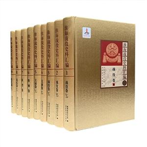 淮海战役史料汇编(全9册)