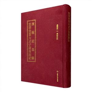 西厢记集解:贯华堂第六才子书西厢记