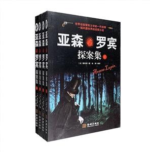 亚森.罗宾探案集-(全四册)