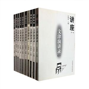 团购:文津演讲录(1-10辑)