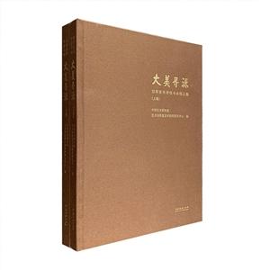 大美寻源-国粹薪传琴棋书画精品集-全2册