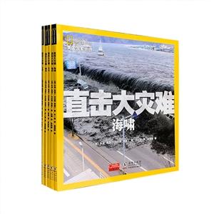 直击大灾难系列(套装全5册)