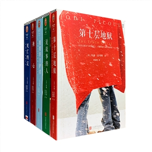 朱迪.皮考特作品-第一辑-(全五册)