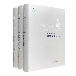 加缪文集-(全3卷)-新编插图本