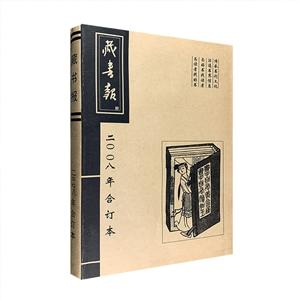 藏书报:2008年合订本